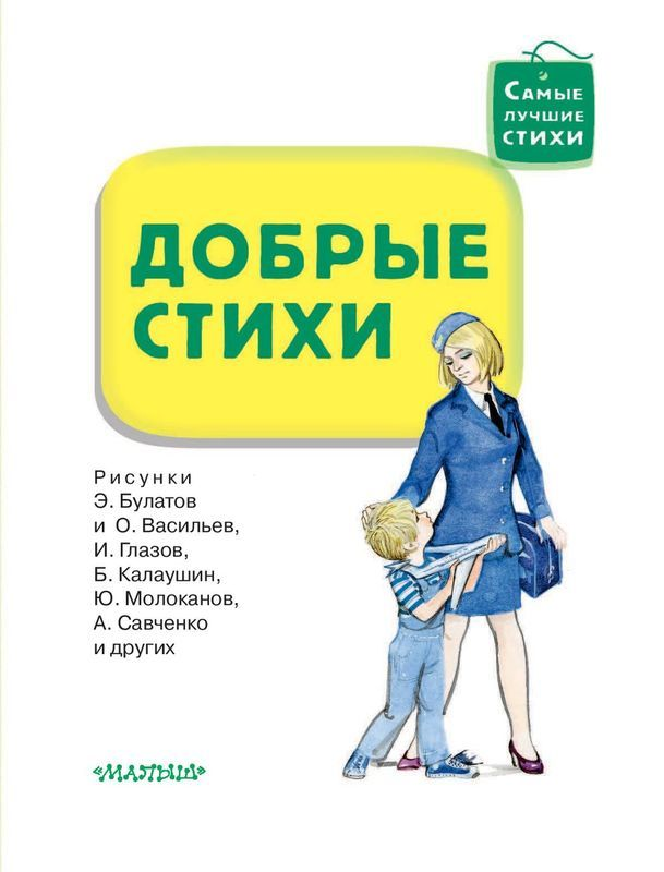 """Купить книгу """"Добрые стихи"""""""