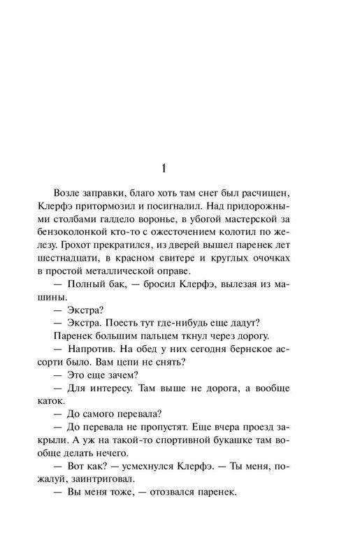 """Купить книгу """"Жизнь взаймы, или У неба любимчиков нет"""""""