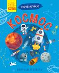 Космос - купити і читати книгу