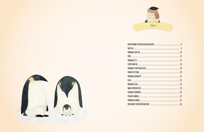 """Купить книгу """"Чому пінгвіни не мерзнуть. Як тварини пристосовуються до середовища існування"""""""