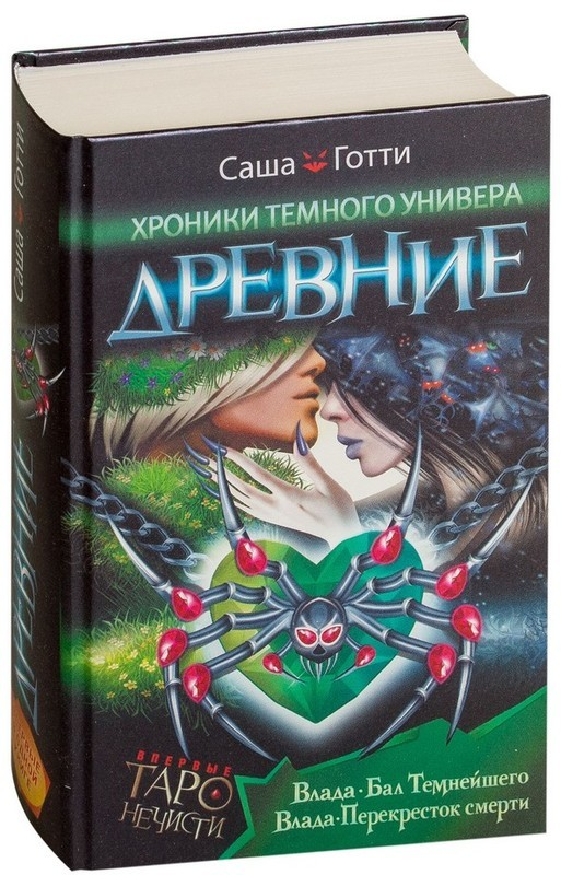 """Купить книгу """"Хроники Темного Универа. Древние"""""""