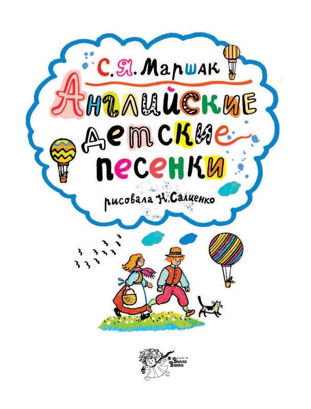 """Купить книгу """"Английские детские песенки"""""""