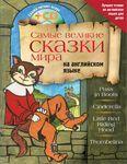 Самые великие сказки мира на английском языке (+ CD)