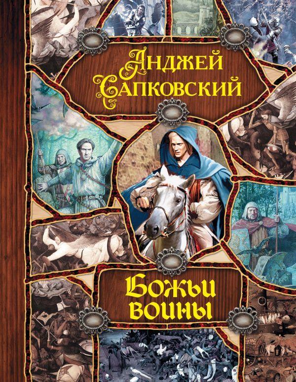 """Купить книгу """"Божьи воины"""""""