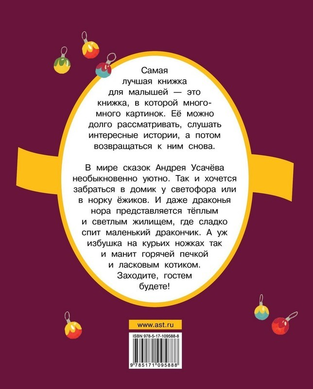 """Купить книгу """"Сказки в стихах"""""""