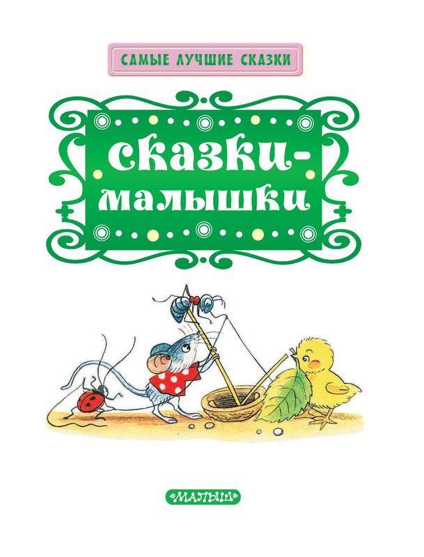 """Купить книгу """"Сказки-малышки"""""""