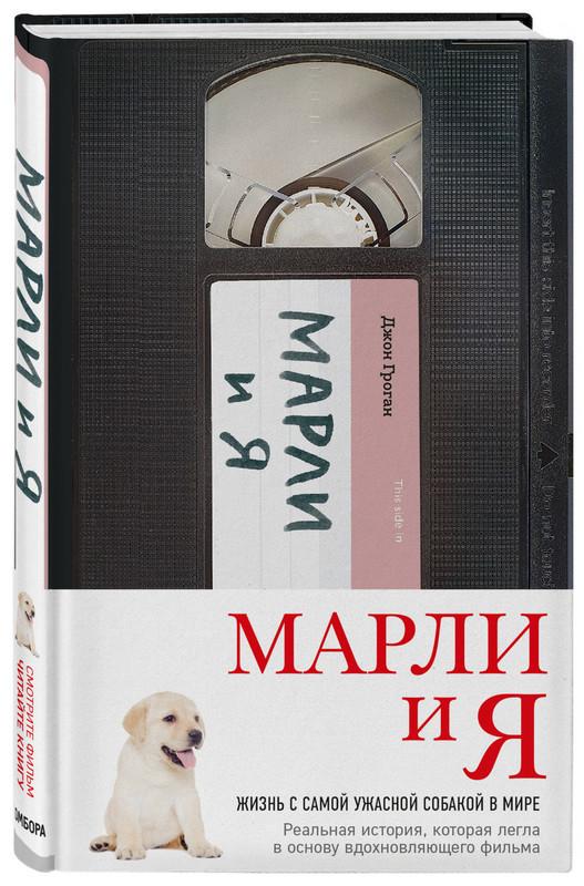 """Купить книгу """"Марли и я. Жизнь с самой ужасной собакой в мире"""""""