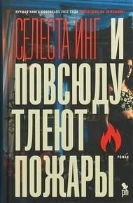"""Купить книгу """"И повсюду тлеют пожары"""""""