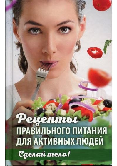 """Купить книгу """"Сделай тело. Рецепты правильного питания для активных людей"""""""