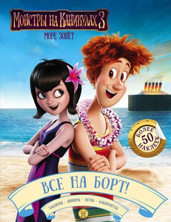 """Купить книгу """"Монстры на каникулах 3. Все на борт! (с наклейками)"""""""