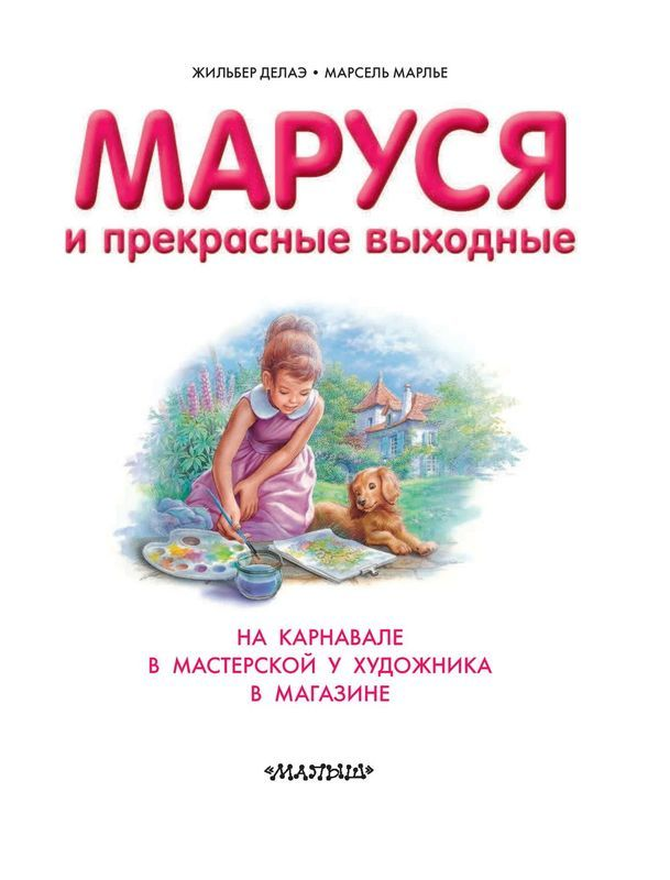 """Купить книгу """"Маруся и прекрасные выходные"""""""
