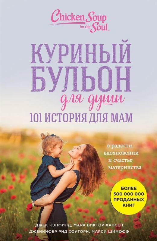 """Купить книгу """"Куриный бульон для души. 101 история для мам. О радости, вдохновении и счастье материнства"""""""