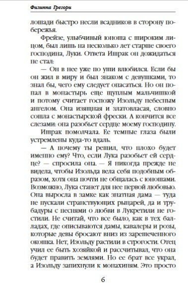 """Купить книгу """"Буревестники"""""""