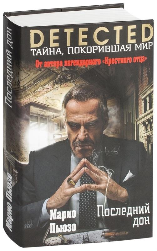 "Купить книгу ""Последний дон"""