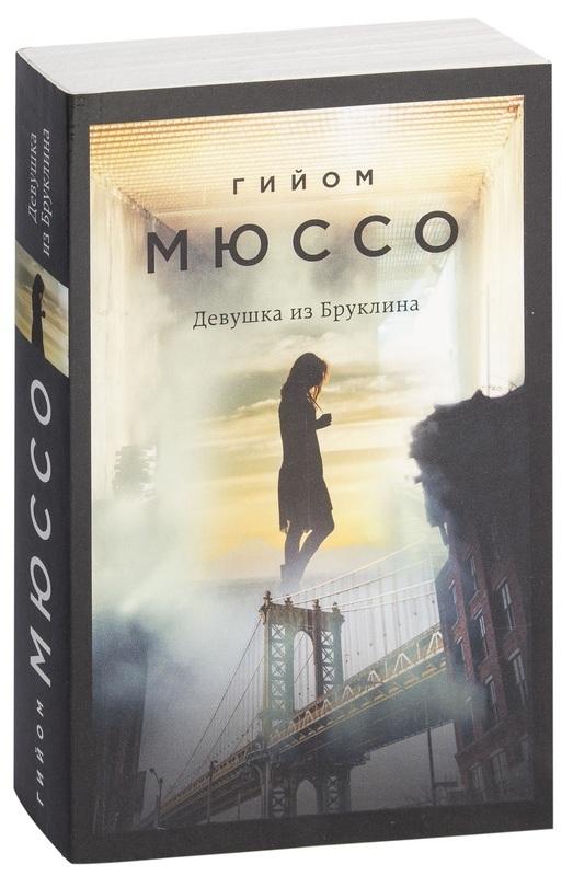 """Купить книгу """"Девушка из Бруклина"""""""