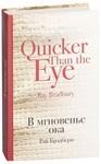 """Купить книгу """"В мгновенье ока"""""""