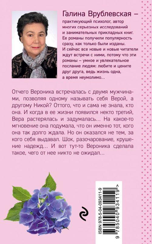 """Купить книгу """"Когда любовь играет с жизнью"""""""