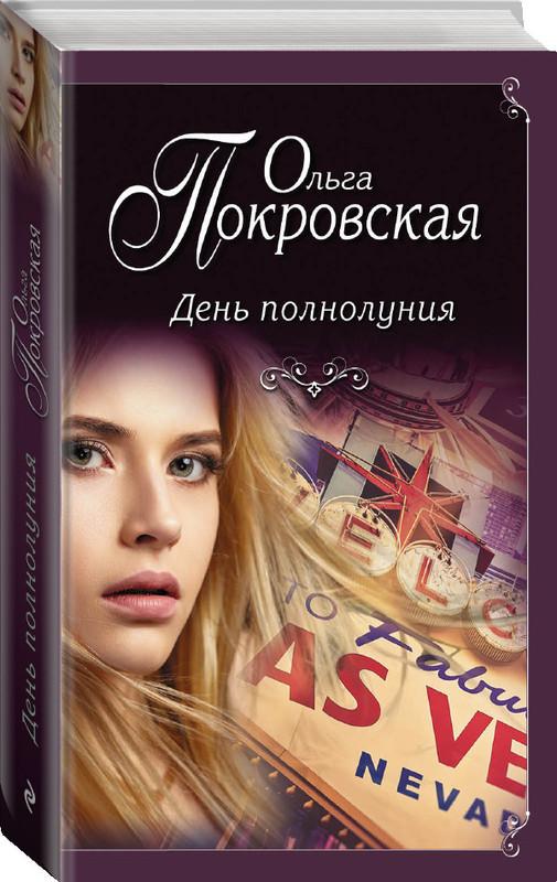 """Купить книгу """"День полнолуния"""""""