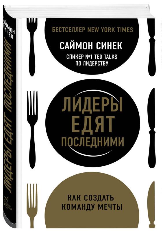 """Купить книгу """"Лидеры едят последними: как создать команду мечты"""""""