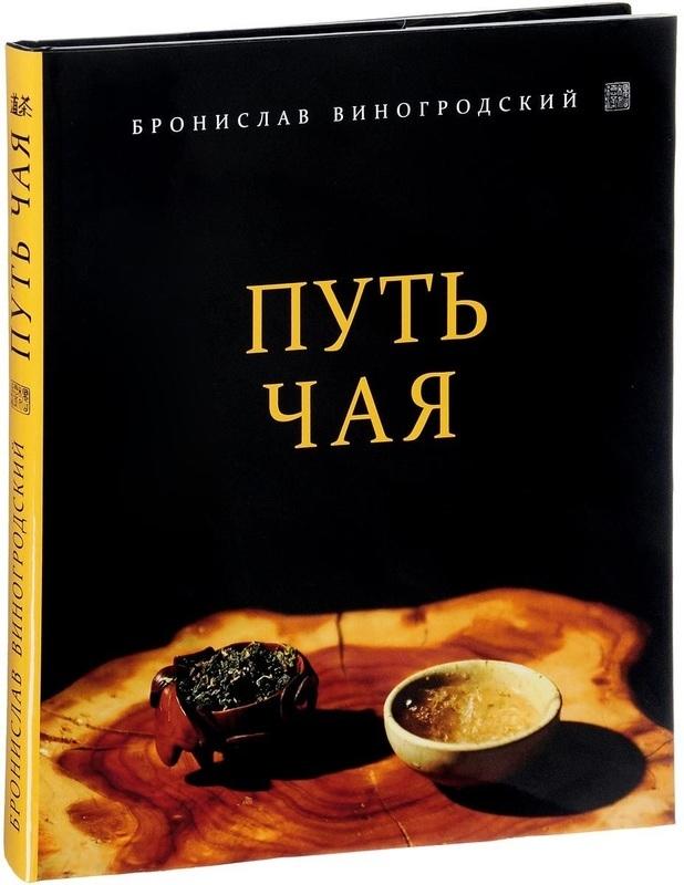 """Купить книгу """"Путь Чая"""""""