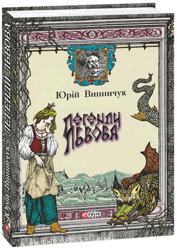 """Купить книгу """"Легенди Львова"""""""