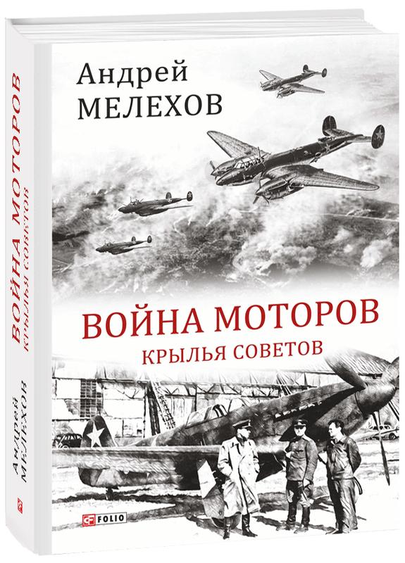 """Купить книгу """"Война моторов. Крылья Советов"""""""