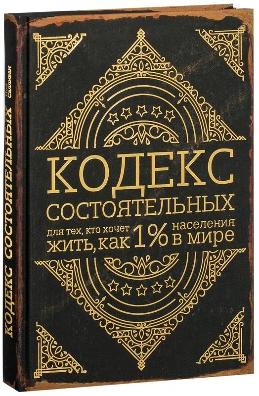 """Купить книгу """"Кодекс состоятельных. Живи, как 1% населения в мире"""""""