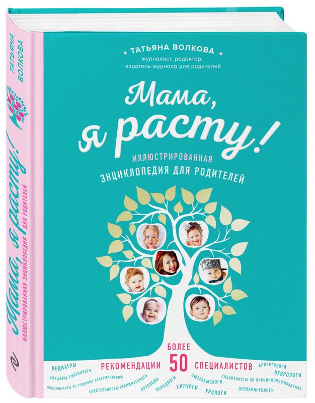 """Купить книгу """"Мама, я расту. Иллюстрированная энциклопедия для родителей"""""""