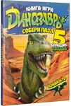 Динозавры. Собери пазл