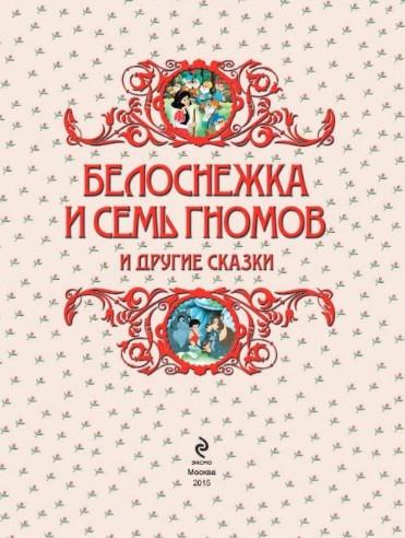 """Купить книгу """"Белоснежка и семь гномов и другие сказки"""""""
