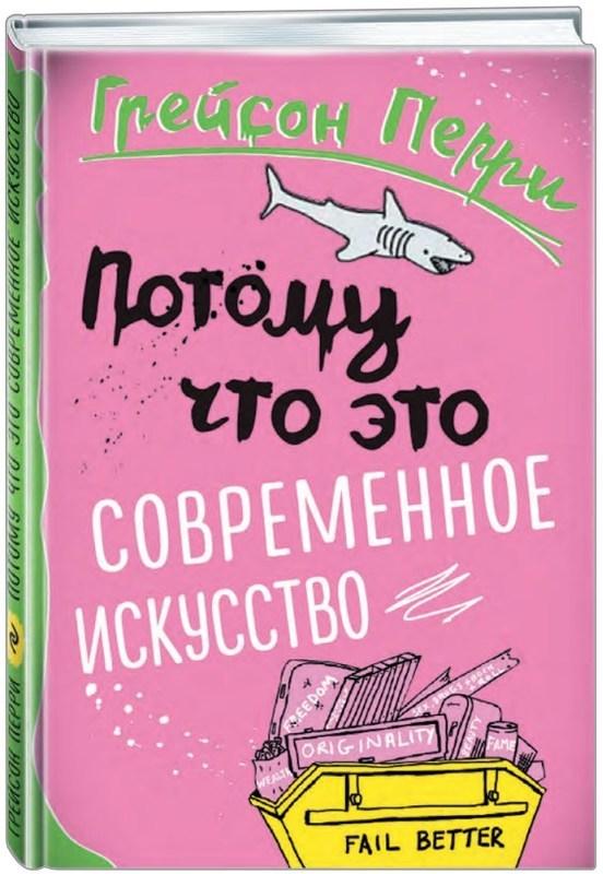 """Купить книгу """"Потому что это — современное искусство!"""""""