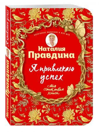 """Купить книгу """"Я привлекаю успех! Как достигнуть успеха и реализовать свои желания, получая удовольствие"""""""