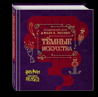 Волшебный мир Джоан К. Роулинг. Темные искусства. Артбук - купить и читать книгу