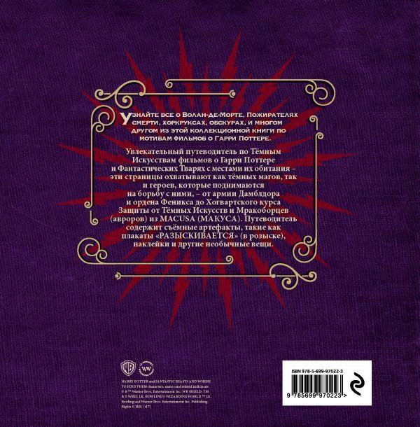 """Купить книгу """"Волшебный мир Джоан К. Роулинг. Темные искусства. Артбук"""""""