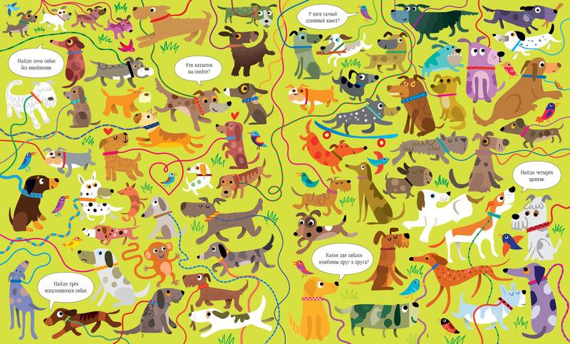 """Купить книгу """"Кошки и собаки"""""""