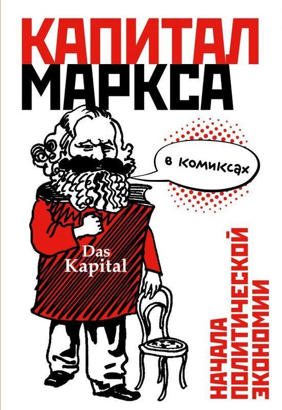 "Купить книгу """"Капитал"" Маркса в комиксах"""