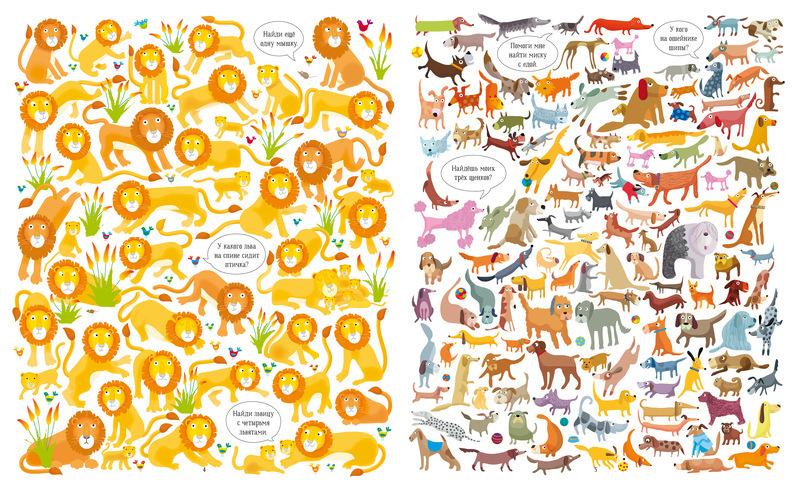 """Купить книгу """"Такие разные животные"""""""