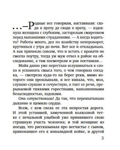 """Купить книгу """"Моя нечаянная радость"""""""