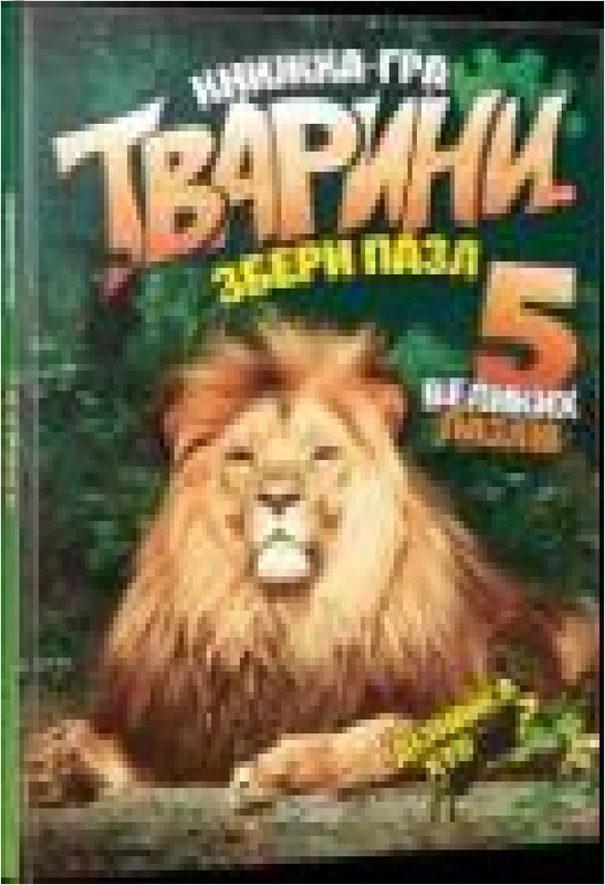 """Купить книгу """"Тварини. Збери пазл"""""""