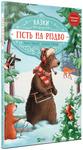 Гість на Різдво - купить и читать книгу