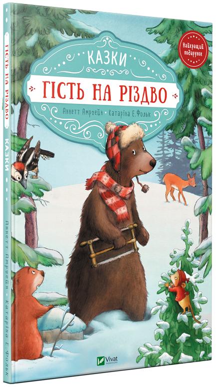 """Купить книгу """"Гість на Різдво"""""""
