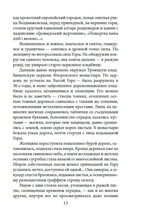 """Купить книгу """"Джек-потрошитель с Крещатика"""""""