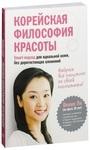 Корейская философия красоты. Smart-подход для идеальной кожи без дорогостоящих вложений