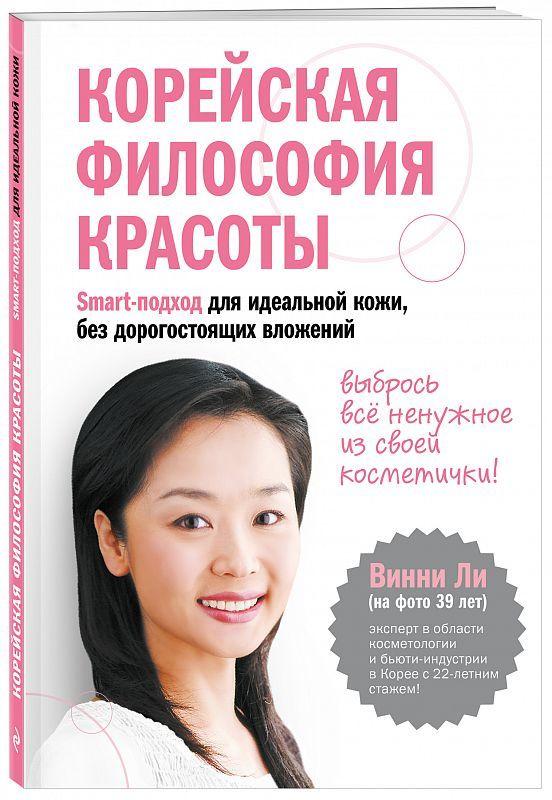 """Купить книгу """"Корейская философия красоты. Smart-подход для идеальной кожи без дорогостоящих вложений"""""""