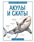 """Купить книгу """"Акулы и скаты"""""""