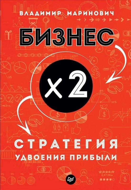 """Купить книгу """"Бизнес х 2. Стратегия удвоения прибыли"""""""