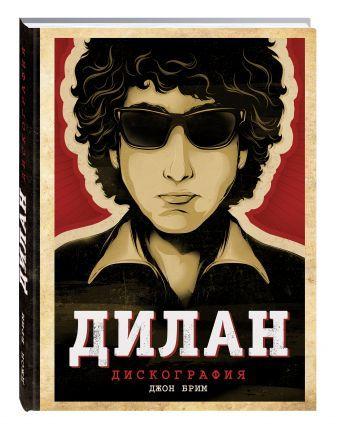 """Купить книгу """"Дилан. Дискография"""""""
