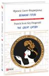 Великий Гетсбі / The Great Gatsby - купити і читати книгу