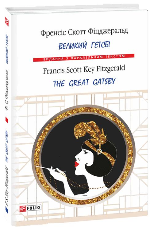"Купить книгу ""Великий Гетсбі / The Great Gatsby"""
