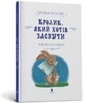 Кролик, який хотів заснути - купити і читати книгу